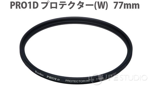 カメラ用 フィルター 77mm PRO1D プロテクター [W] デジタルシリーズ Kenko