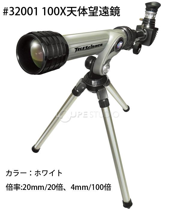 EASTCOLIGHT#32001 100X天体望遠鏡 ホワイト