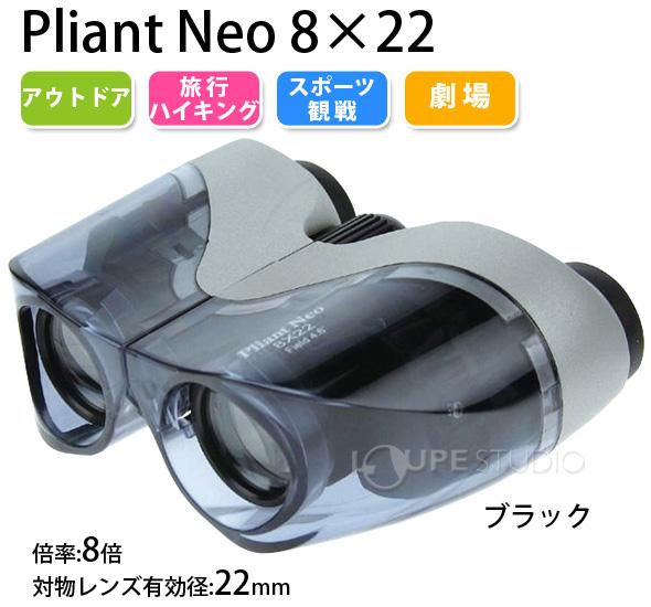Pliant Neo 8×22 ブラック