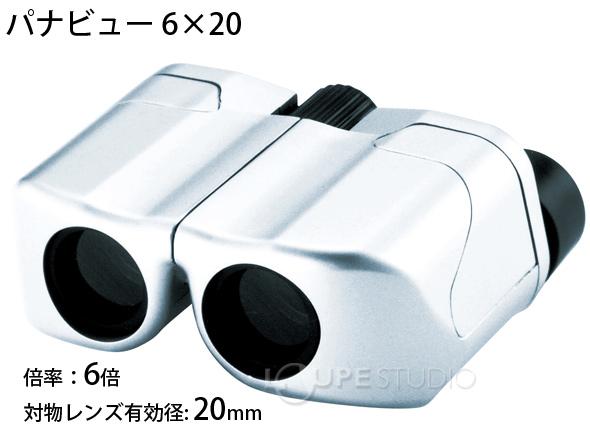 双眼鏡 パナビュー 6×20