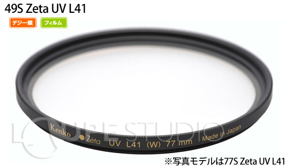 薄枠レンズ保護・紫外線カットフィルター