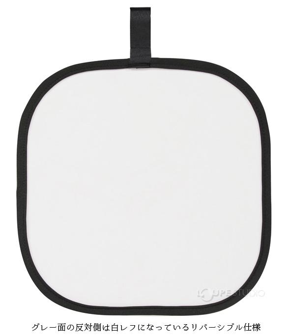 グレー面の反対側は白レフになっているリバーシブル仕様