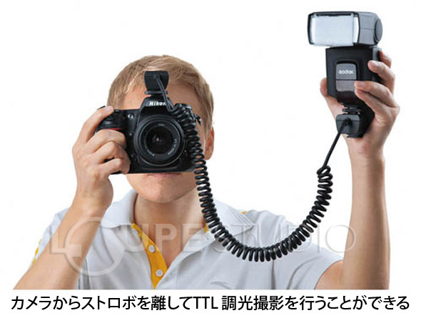ストロボをカメラから離して使用するためのケーブル