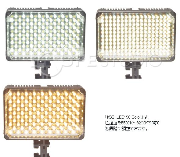 「KSS-LED198 Color」は 色温度を5500K〜3200Kの間で 無段階で調整できます。