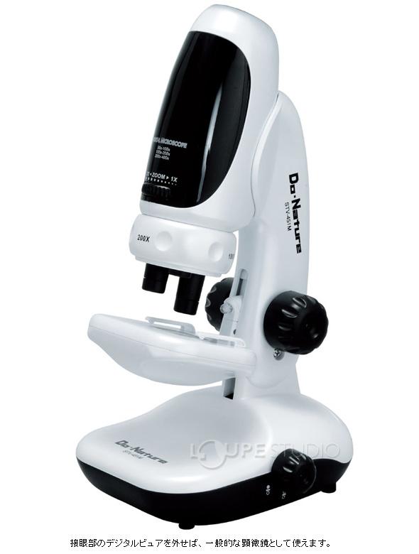 一般的な顕微鏡として使えます。