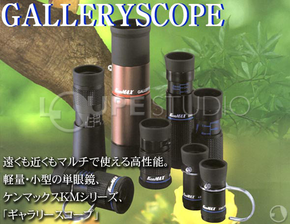 ギャラリースコープ KMシリーズ