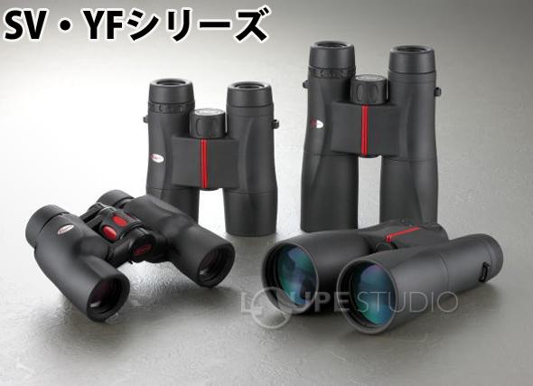 SV・YFシリーズ