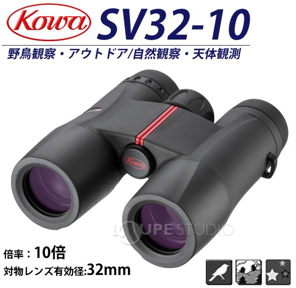SV32-10