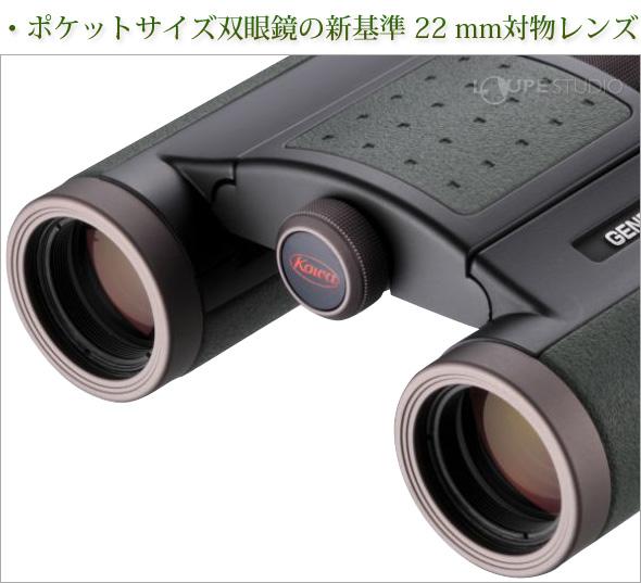 ポケットサイズ双眼鏡の新基準 22 mm対物レンズ