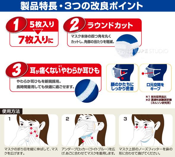 三次元高密着マスク ふつうサイズ 25枚入り 5枚入り×5セット