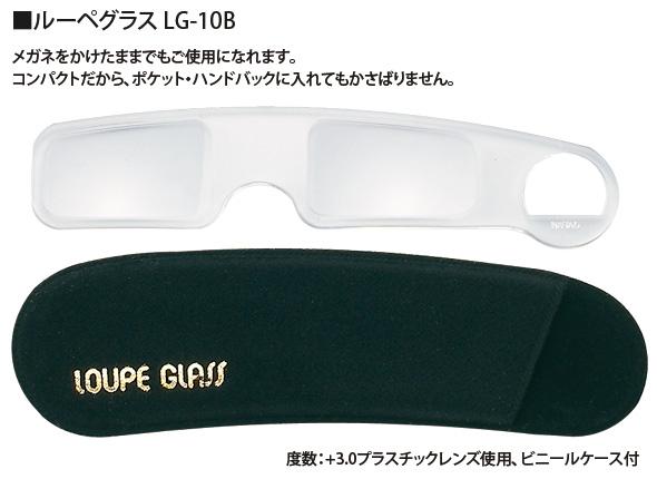 ルーペグラス LG-10Bのご紹介