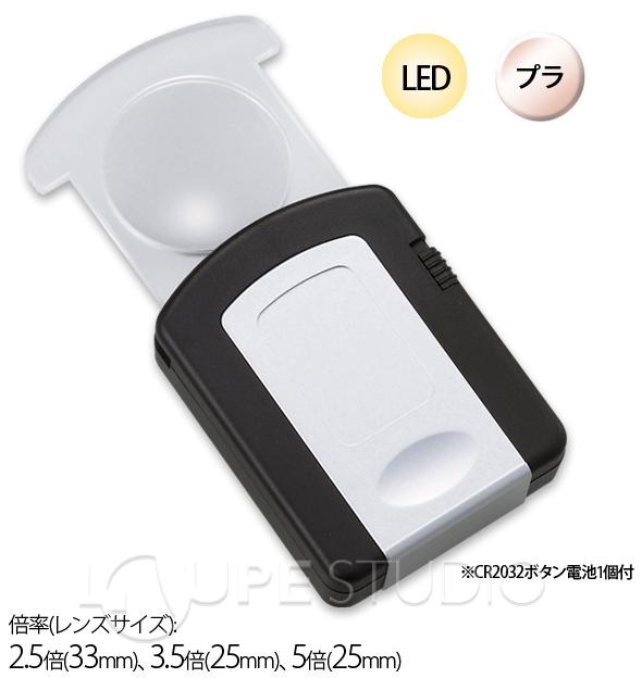 LEDライト付 スライドルーペW 2.5倍 3.5倍 5倍イメージ画像
