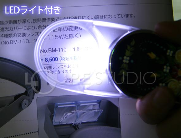LEDライト付き