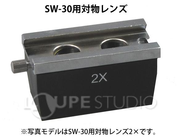 SW-30用対物レンズ 1x