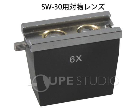 SW-30用対物レンズ 6x