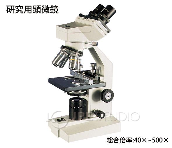 研究用顕微鏡