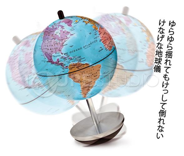 けなげな地球儀