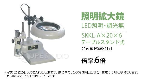 SKKL-A型 6倍