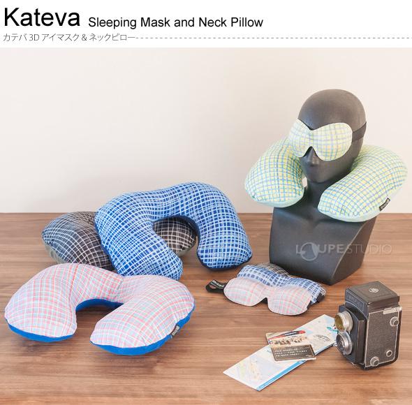 カテバ 3D アイマスク