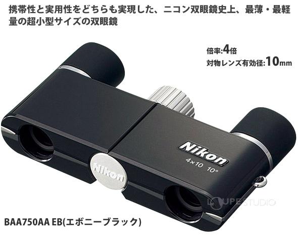 双眼鏡 遊 4X10D CF 4倍 10mm