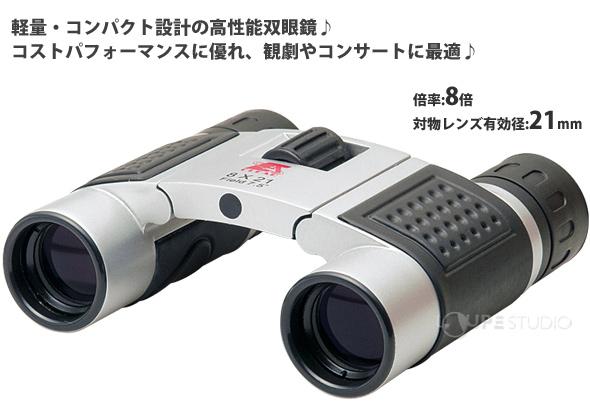 B-CD821 8倍双眼鏡