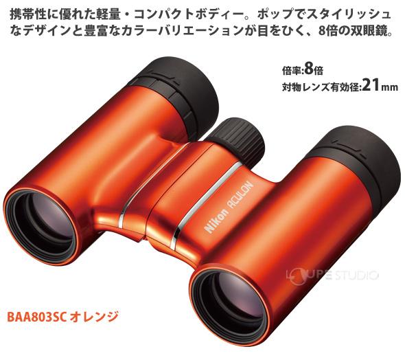 BAA803SC オレンジ