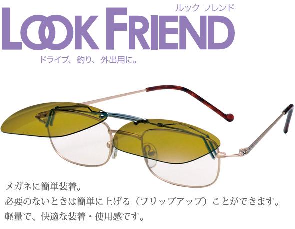 LOOK FRIEND ルックフレンド LF-03 オーバルタイプ