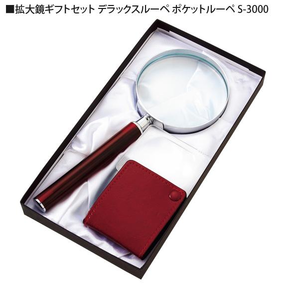 拡大鏡ギフトセット S-3000のご紹介