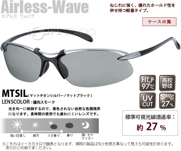 スワンズ 偏光サングラス エアレスウェイブ SA-501
