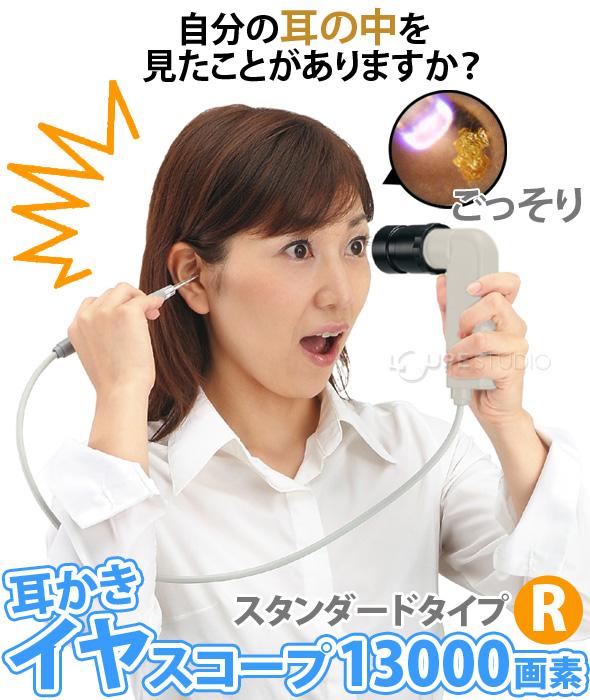 耳かきイヤースコープ13000画素