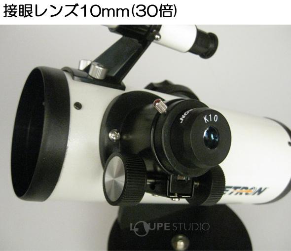 接眼レンズ10mm(30倍)