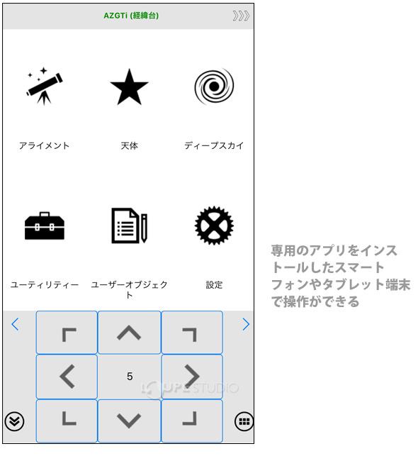 専用のアプリ