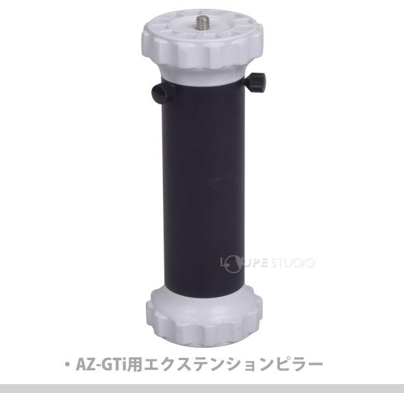 AZ-GTi用エクステンションピラー