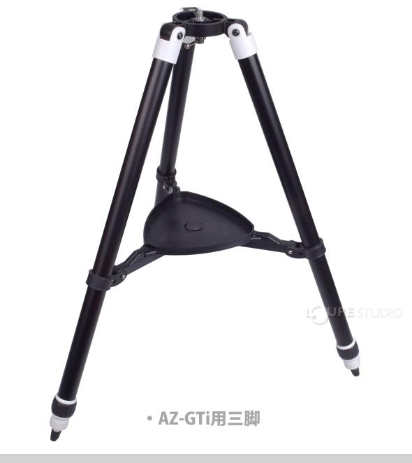 AZ-GTi用三脚