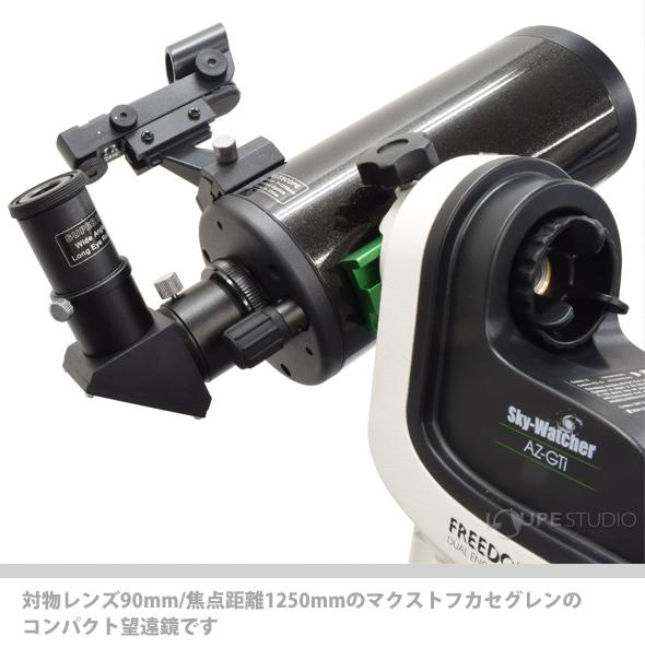 対物レンズ90mm/焦点距離1250mm