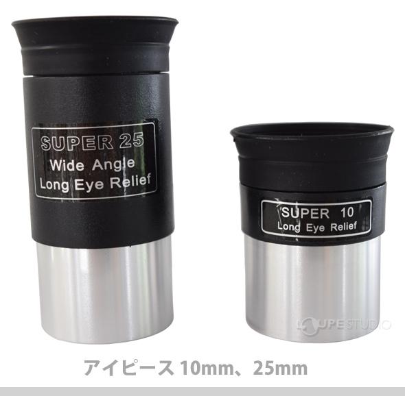 アイピース 10mm、25mm