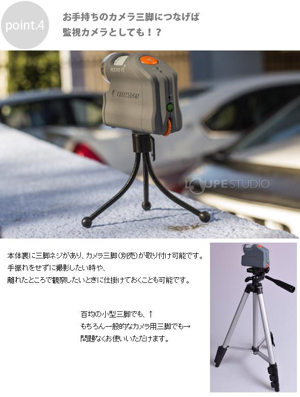 お手持ちのカメラ三脚が使えます