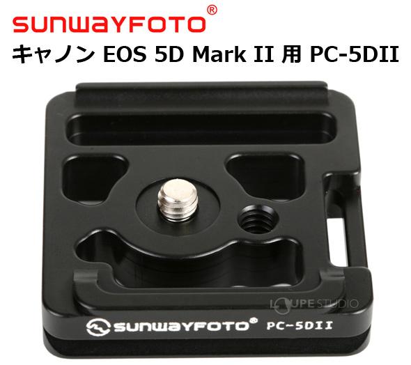 専用クイック・リリースプレート Canon 5D Mark II 用 PC-5DII