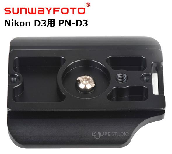 専用クイック・リリースプレート Nikon D3用 PN-D3