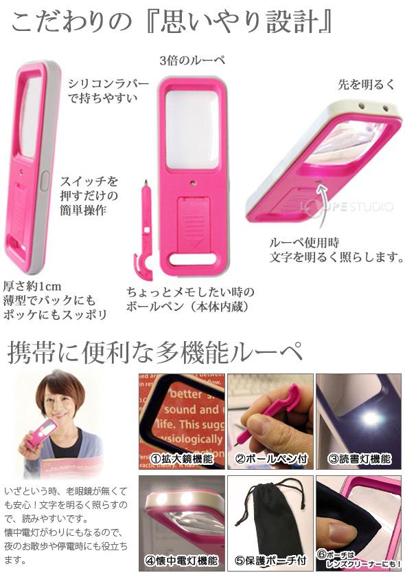 携帯に便利な多機能ルーペ