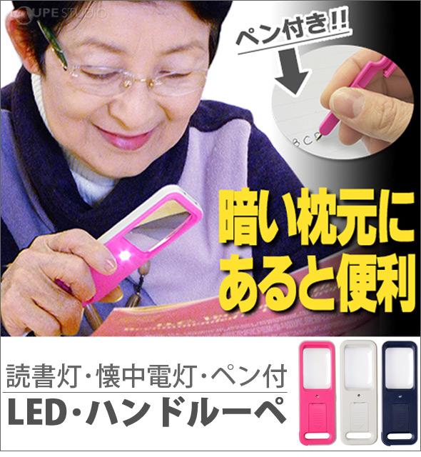 LED・ハンドルーペ