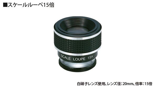 SL-15Aのご紹介