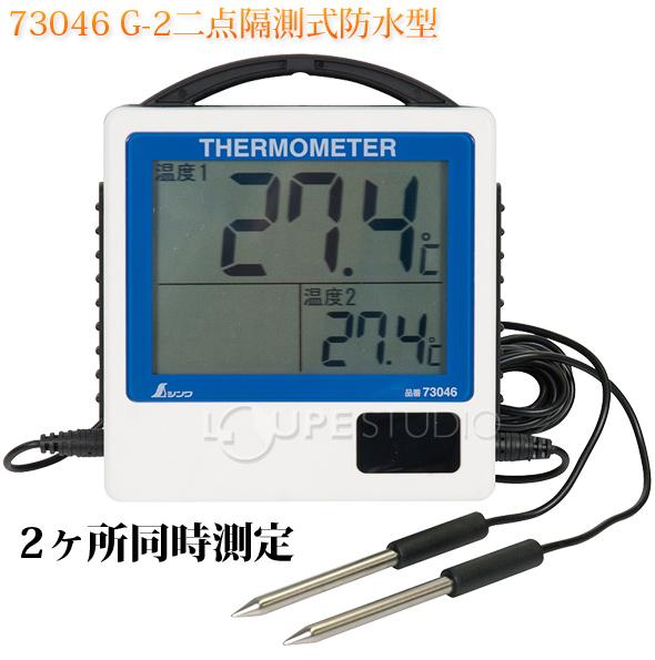 デジタル温度計G-2二点隔測式防水型