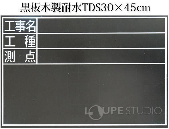 黒板木製耐水TDS30×45cm「工事名・工種・測点」横