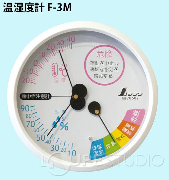 温湿度計 F-3M 熱中症注意 丸型 10cm ホワイト