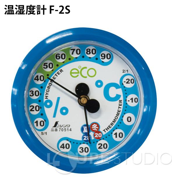 温湿度計 F-2S 環境管理 丸型 6.5cm アクアブルー