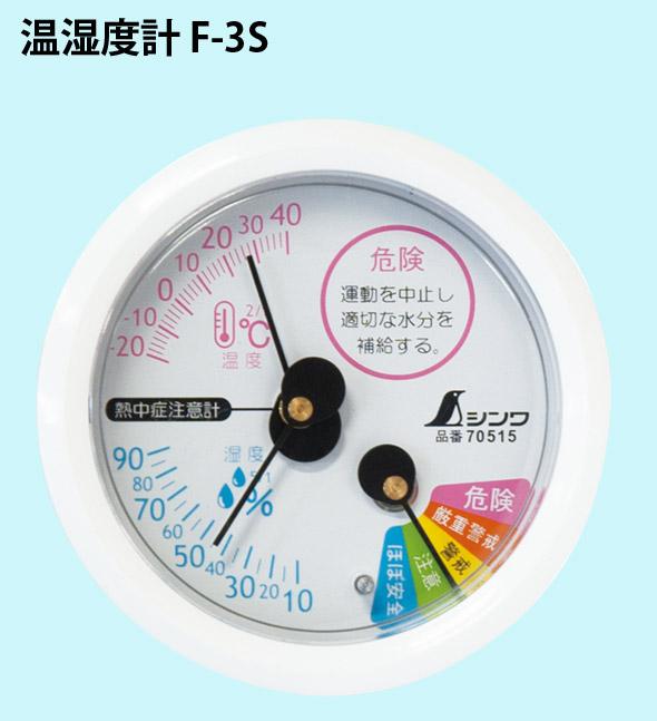 温湿度計 F-3S 熱中症注意 丸型 6.5cm ホワイト