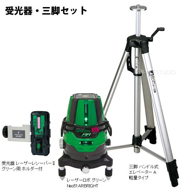 レーザーロボグリーンNeo51ARBRIGHT 受光器・三脚セット