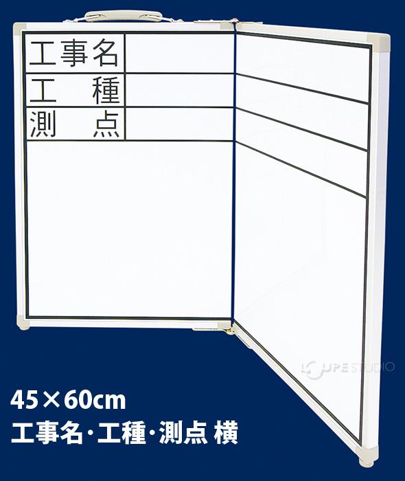 ホワイトボード 折畳式 ODW45×60cm「工事名・工種・測点」横