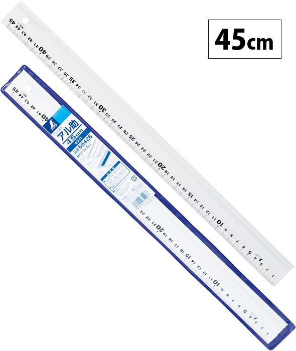 アルミ直尺 アル助 45cmホワイト